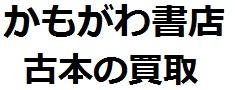 古本買取 京都 かもがわ書店