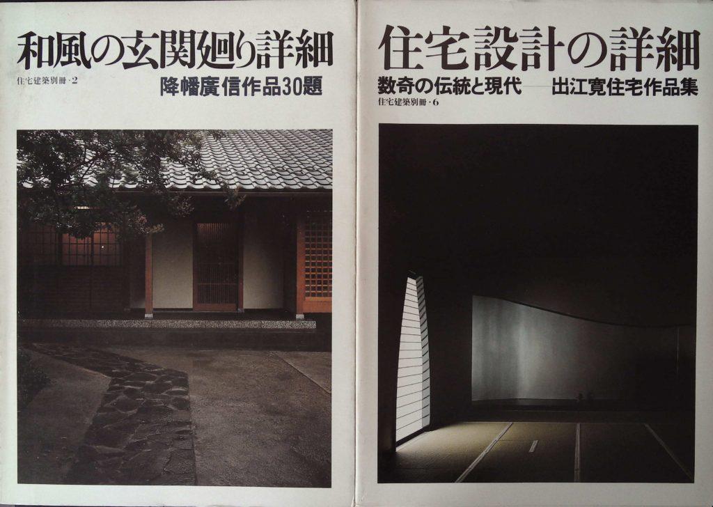 住宅設計別冊